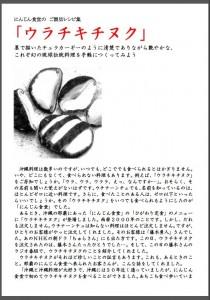 uratiki-15.4.11-178kb